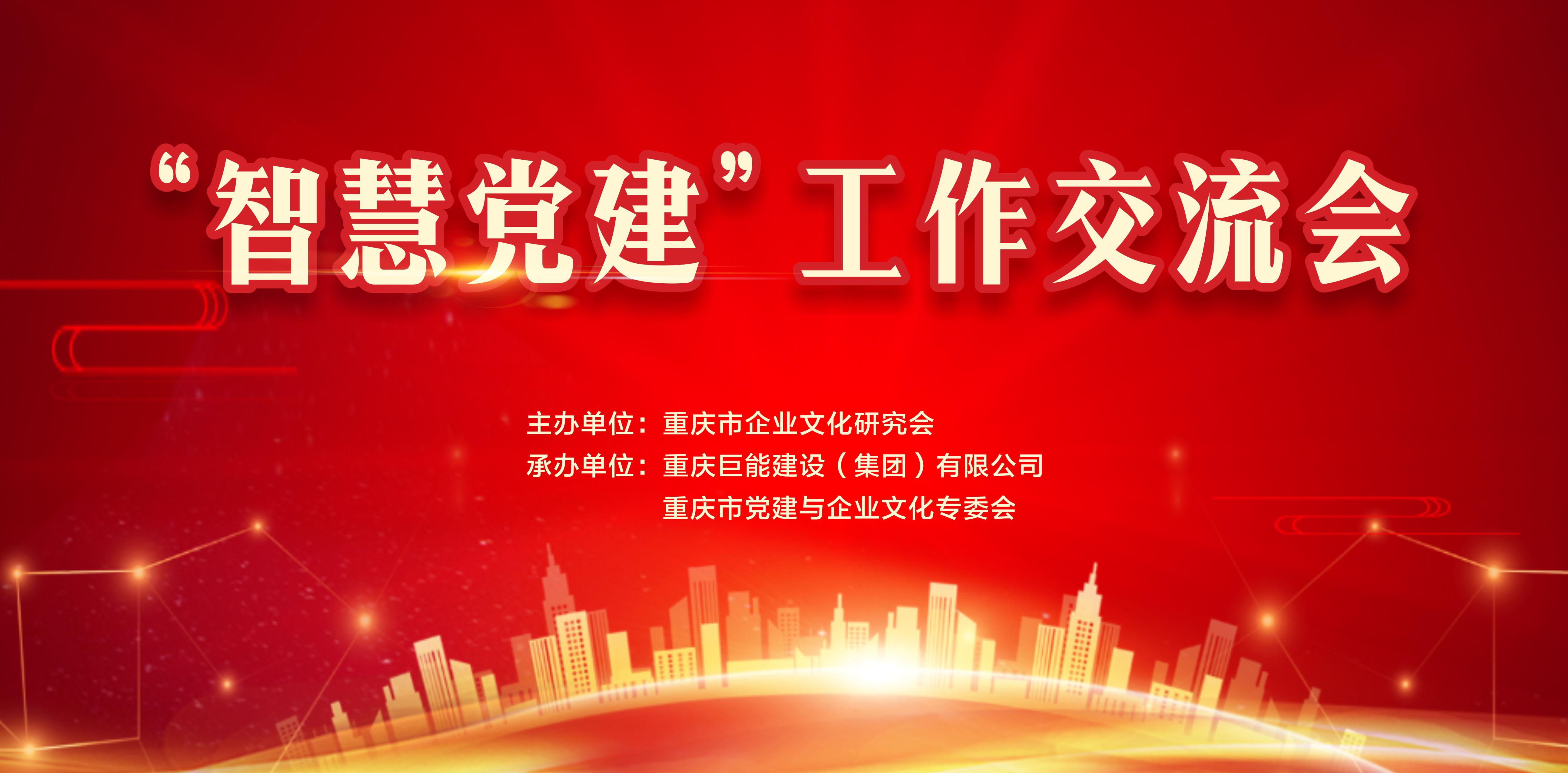 """""""互联共享时代  推进智慧党建""""——2020年重庆市""""智慧党建""""工作交流会成功召开"""