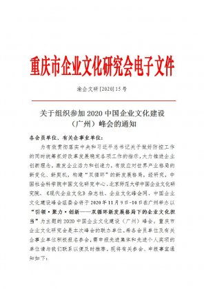 <b>关于组织参加2020中国企业文化建设 (广州)峰会的通知</b>