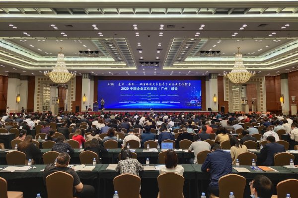 2020中国企业文化建设(广州)峰会隆重召开  重庆近十家企业组团赴会并斩获多项大奖