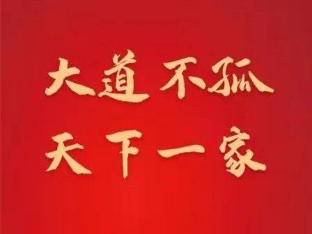 <b>大道不孤,天下一家——习近平主席二〇二一年新年贺词启示录</b>