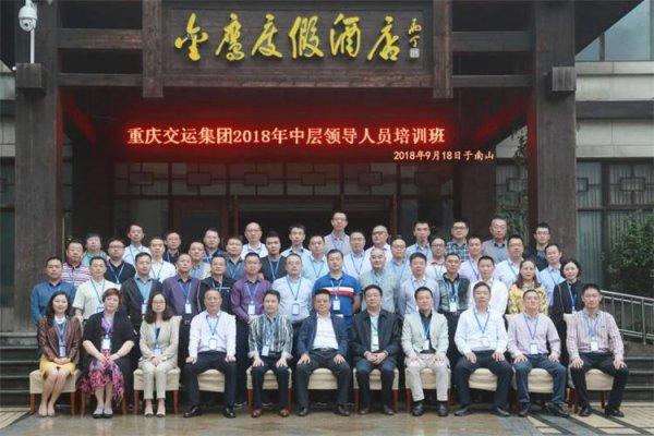 重庆交运集团2018年中层领导人员培训
