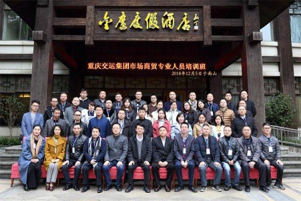 重庆交运集团市场商贸专业人员培训