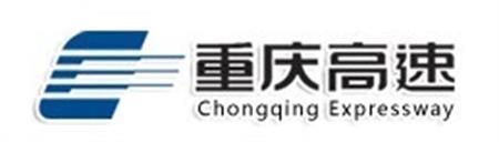 重庆高速公路集团有限公司