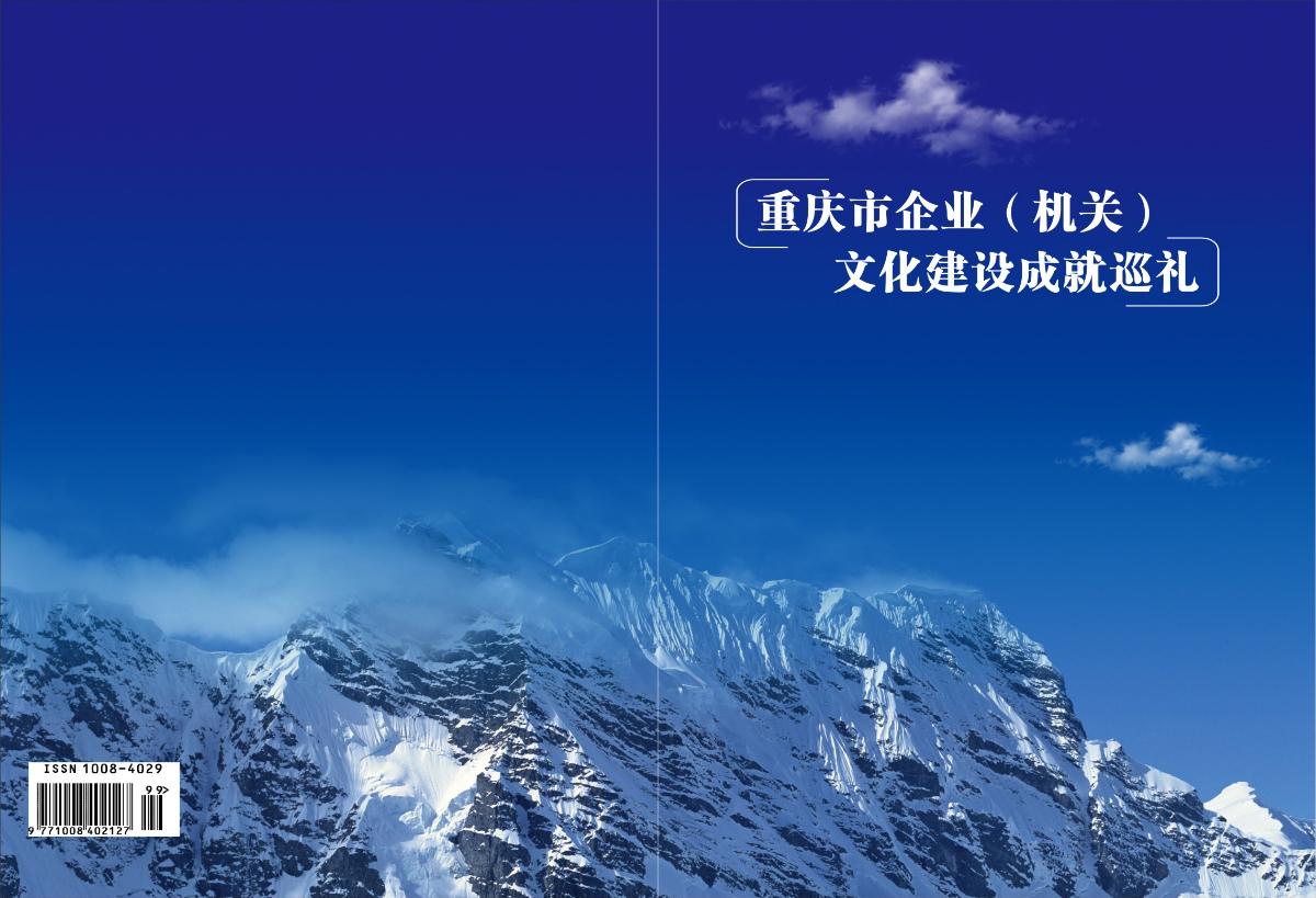 重庆市企业(机关)文化建设成就巡礼