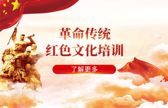 革命传统红色文化培训