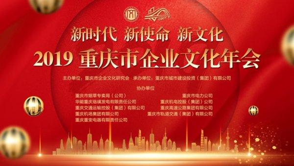 """<b>""""新时代 新使命 新文化"""" ——2019重庆市企业文化年会圆满成功</b>"""