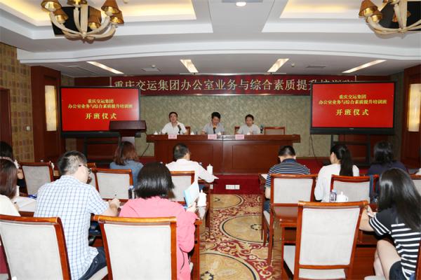 重庆交运集团办公室业务与综合素质提升培训班
